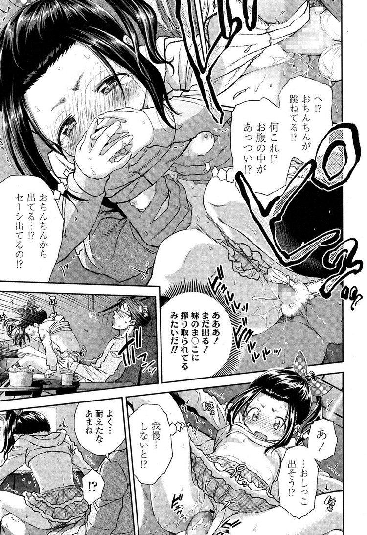我慢できないJS ヌける無料漫画喫茶019