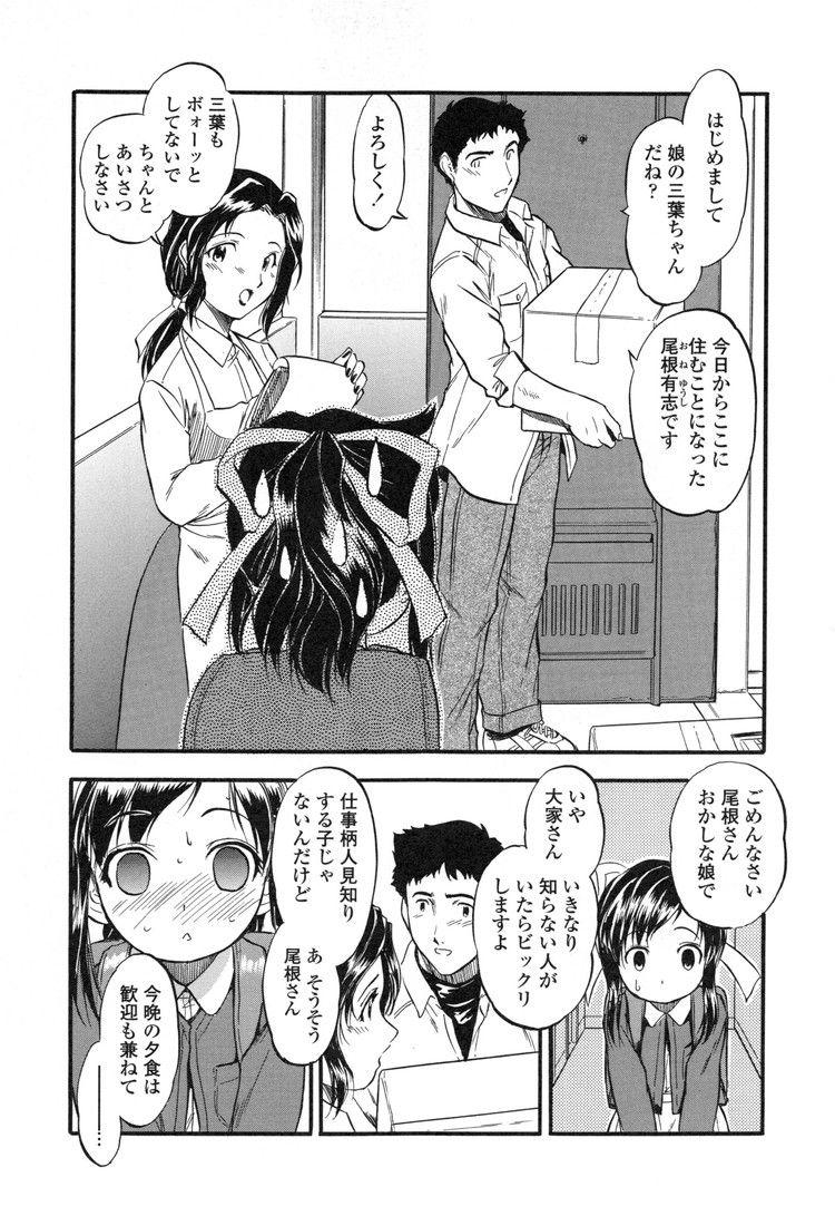 おナニ- 美少女はげしい ヌける無料漫画喫茶003