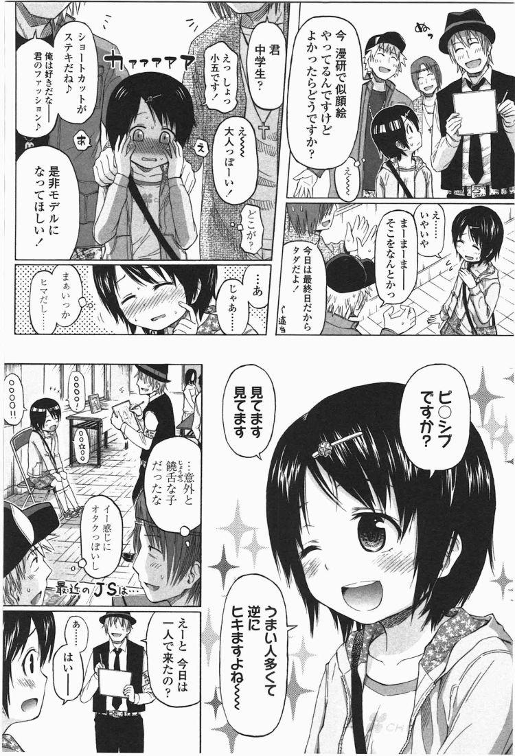 小○5年生ヌける無料漫画喫茶002