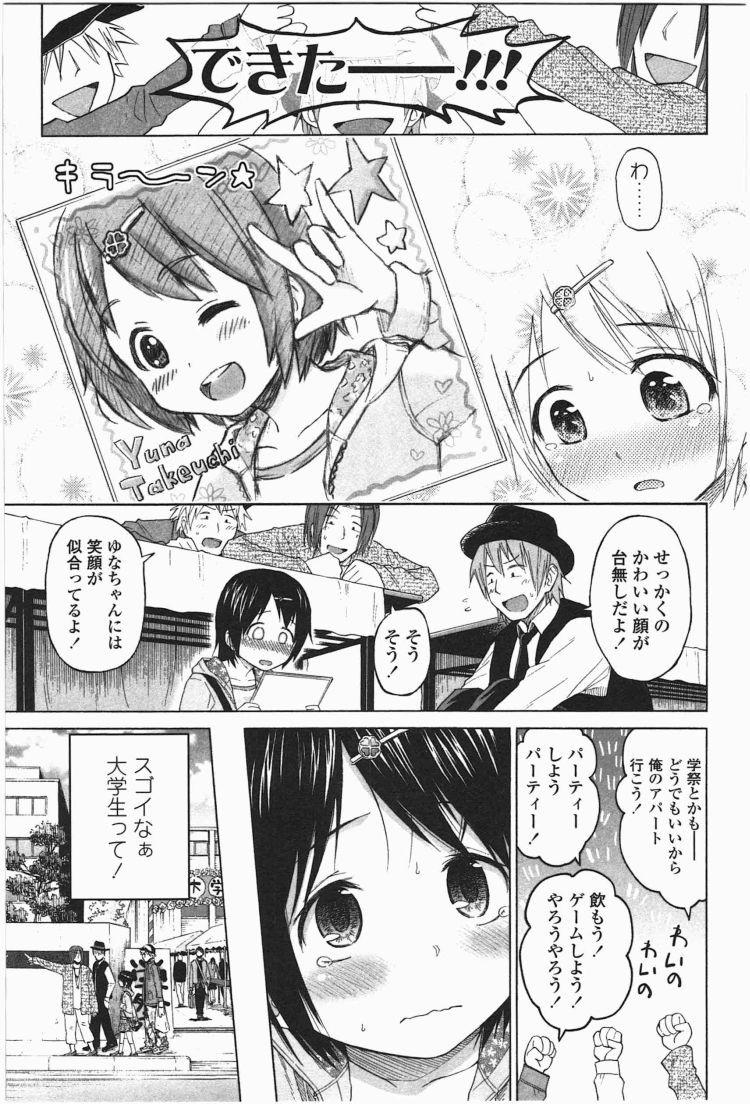 小○5年生ヌける無料漫画喫茶005