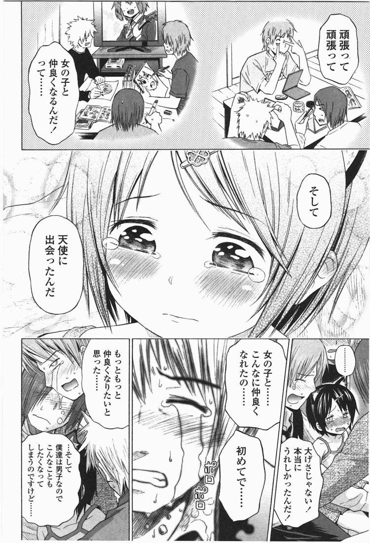小○5年生ヌける無料漫画喫茶014