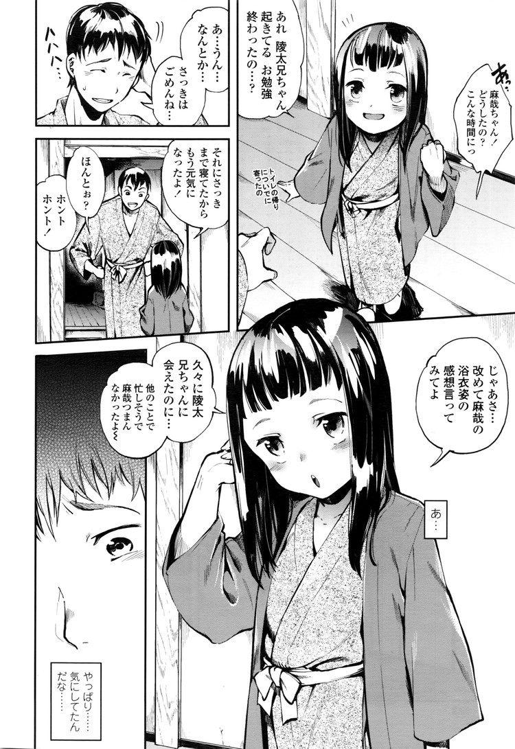 js裏 自撮り 風呂 ヌける無料漫画喫茶004