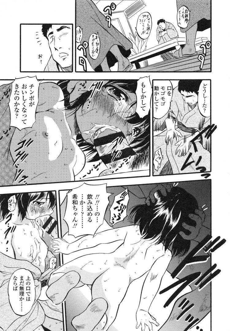 義父がいろいろアウト ヌける無料漫画喫茶013