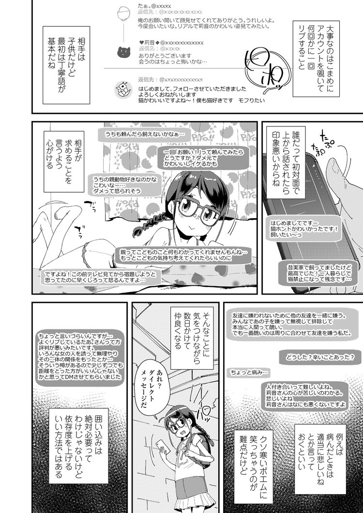 js裏 自撮り 股開き ヌける無料漫画喫茶002