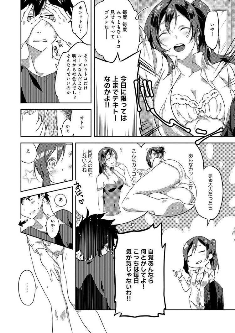 近親相愛 告白 ヌける無料漫画喫茶002