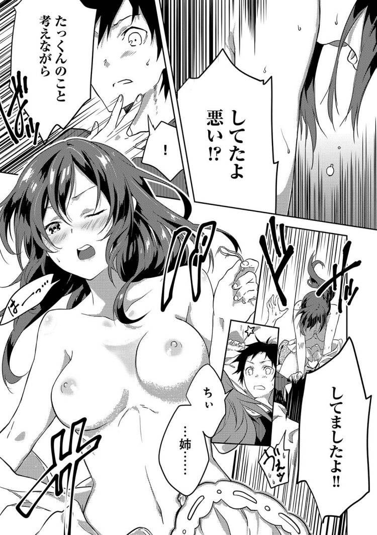 近親相愛 告白 ヌける無料漫画喫茶012