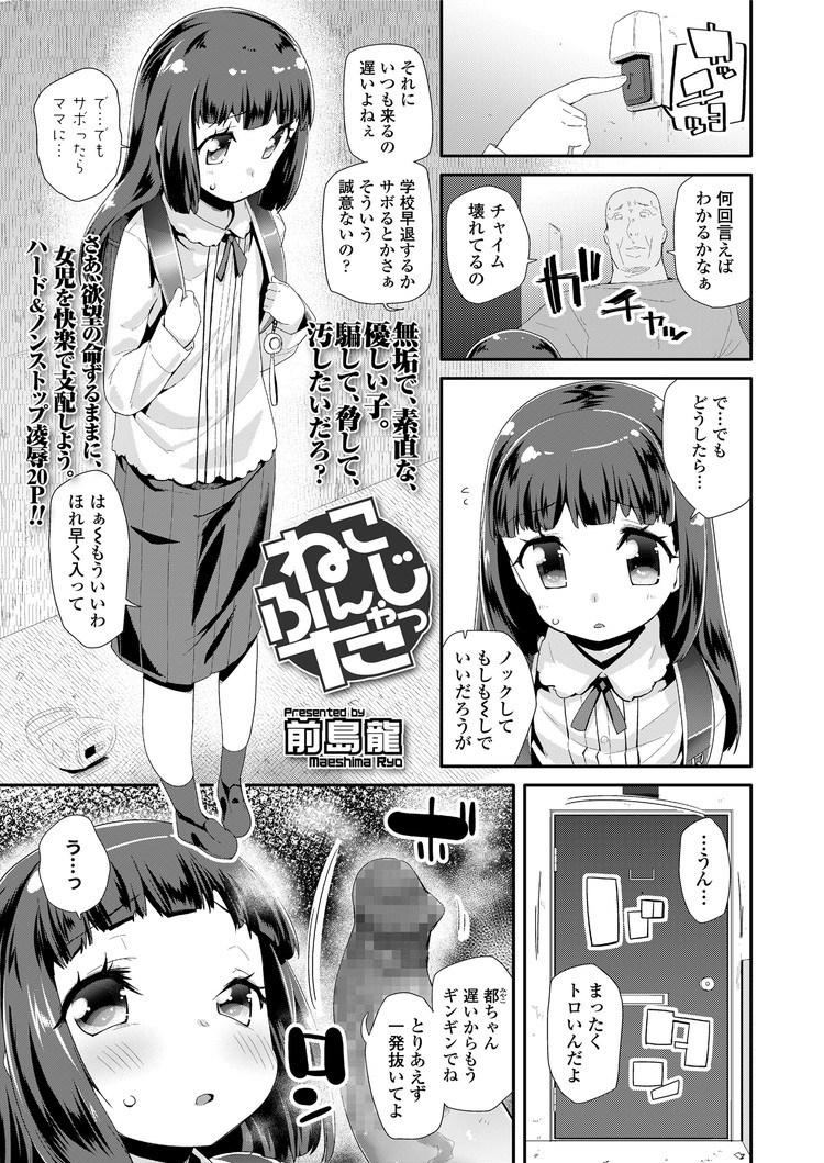 JS凌辱 ヌける無料漫画喫茶001