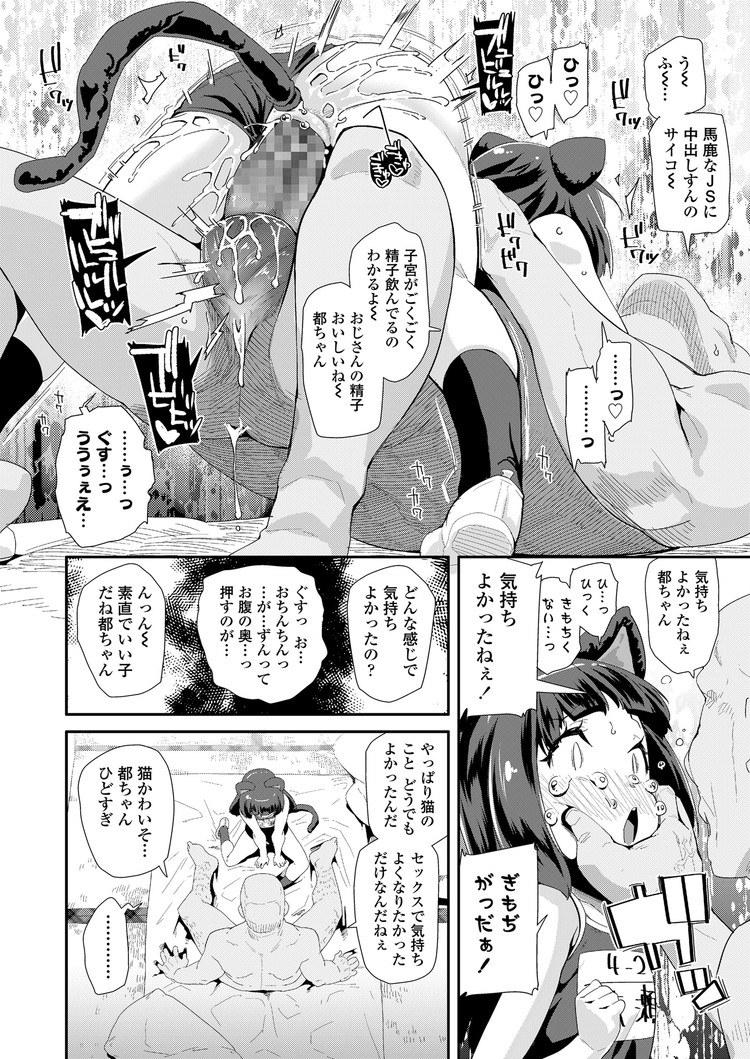 JS凌辱 ヌける無料漫画喫茶008