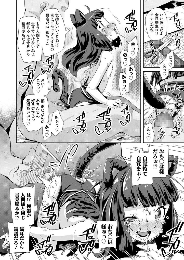 JS凌辱 ヌける無料漫画喫茶016