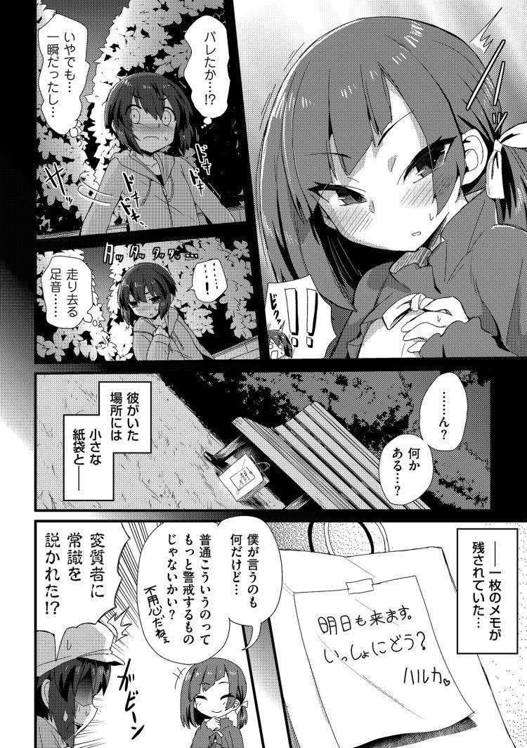 ふたなりおなにー ヌける無料漫画喫茶004