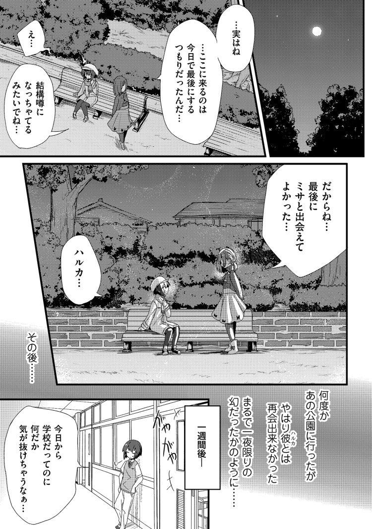 ふたなりおなにー ヌける無料漫画喫茶015