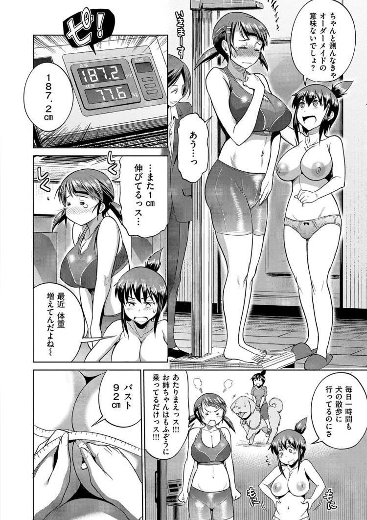 妄想美女 ヌける無料漫画喫茶0009