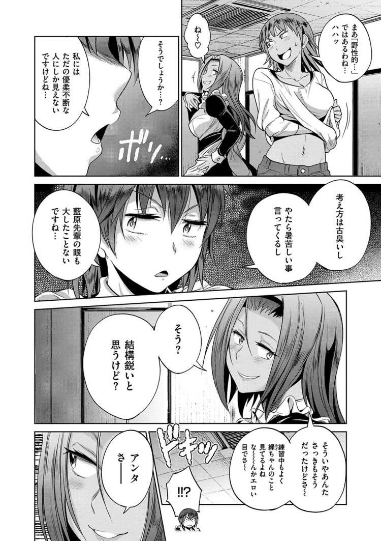 妄想美女 ヌける無料漫画喫茶0015