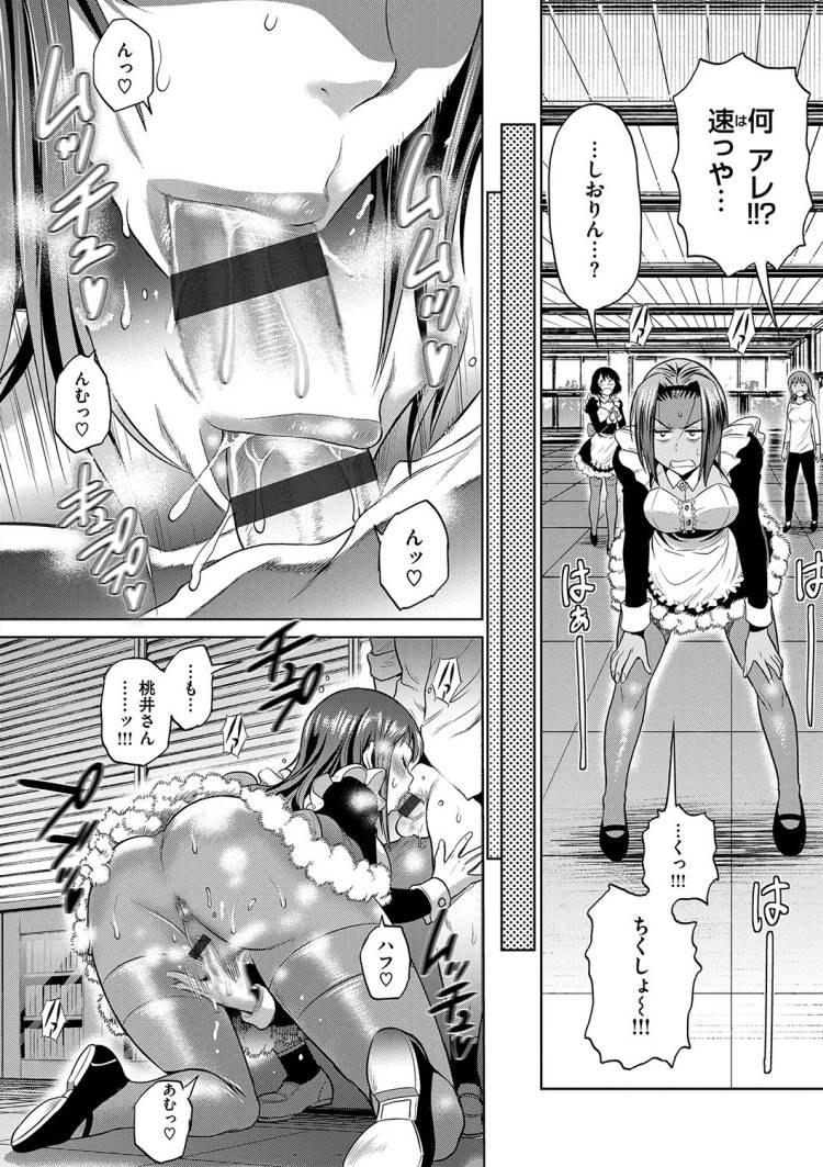 妄想美女 ヌける無料漫画喫茶0019
