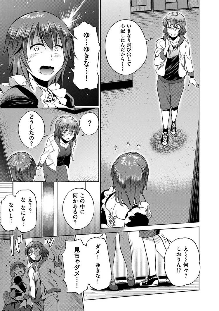 妄想美女 ヌける無料漫画喫茶0042