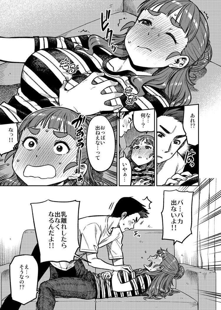 夫婦の夜の過ごし方 40代 ヌける無料漫画喫茶004