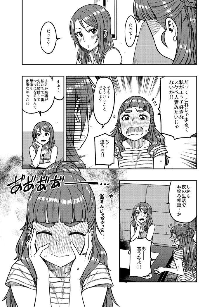 夫婦の夜の過ごし方 40代 ヌける無料漫画喫茶008