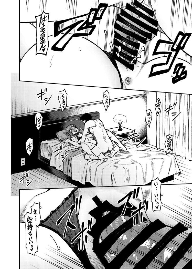 夫婦の夜の過ごし方 40代 ヌける無料漫画喫茶013