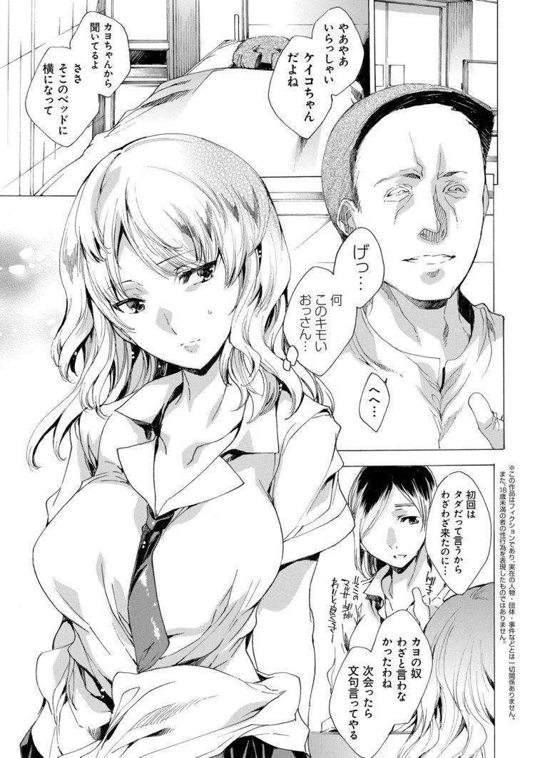 催眠性指導 総集編 ヌける無料漫画喫茶001
