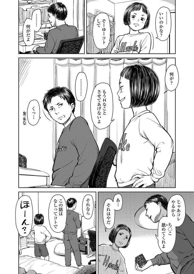 クンニ なめ方 無料映像 ヌける無料漫画喫茶002
