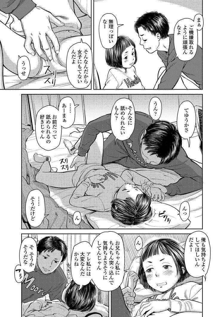 クンニ なめ方 無料映像 ヌける無料漫画喫茶005