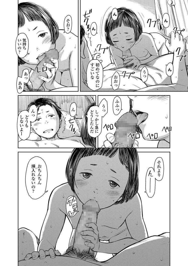 クンニ なめ方 無料映像 ヌける無料漫画喫茶022