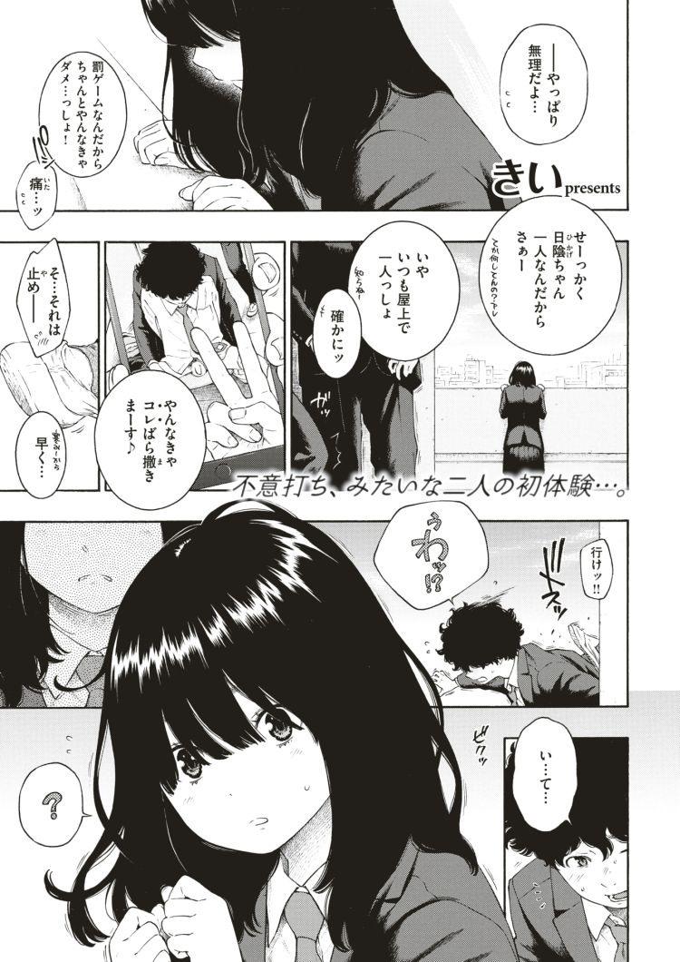 クんに 舌入れ ヌける無料漫画喫茶001