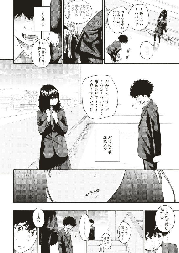 クんに 舌入れ ヌける無料漫画喫茶002