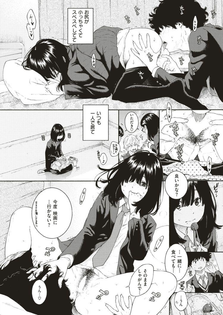 クんに 舌入れ ヌける無料漫画喫茶010