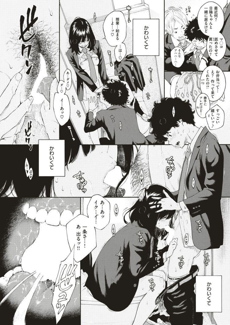 クんに 舌入れ ヌける無料漫画喫茶012
