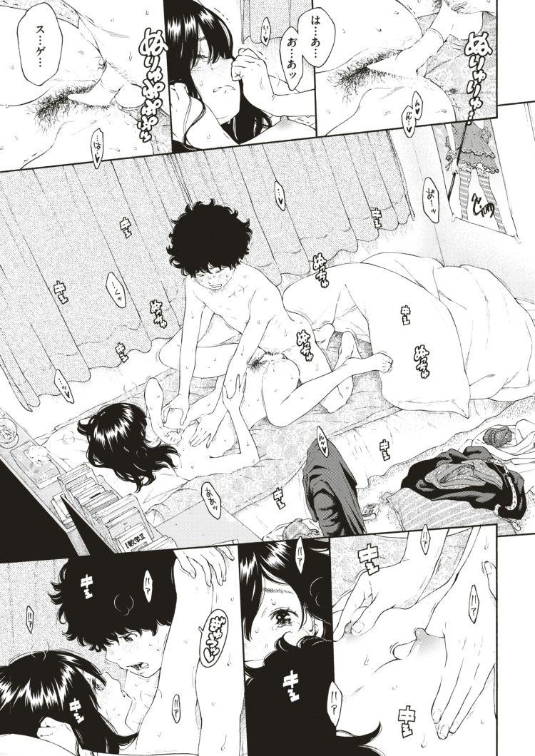 クんに 舌入れ ヌける無料漫画喫茶017