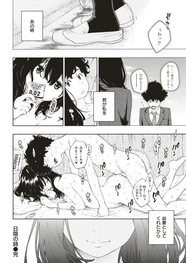 クんに 舌入れ ヌける無料漫画喫茶020