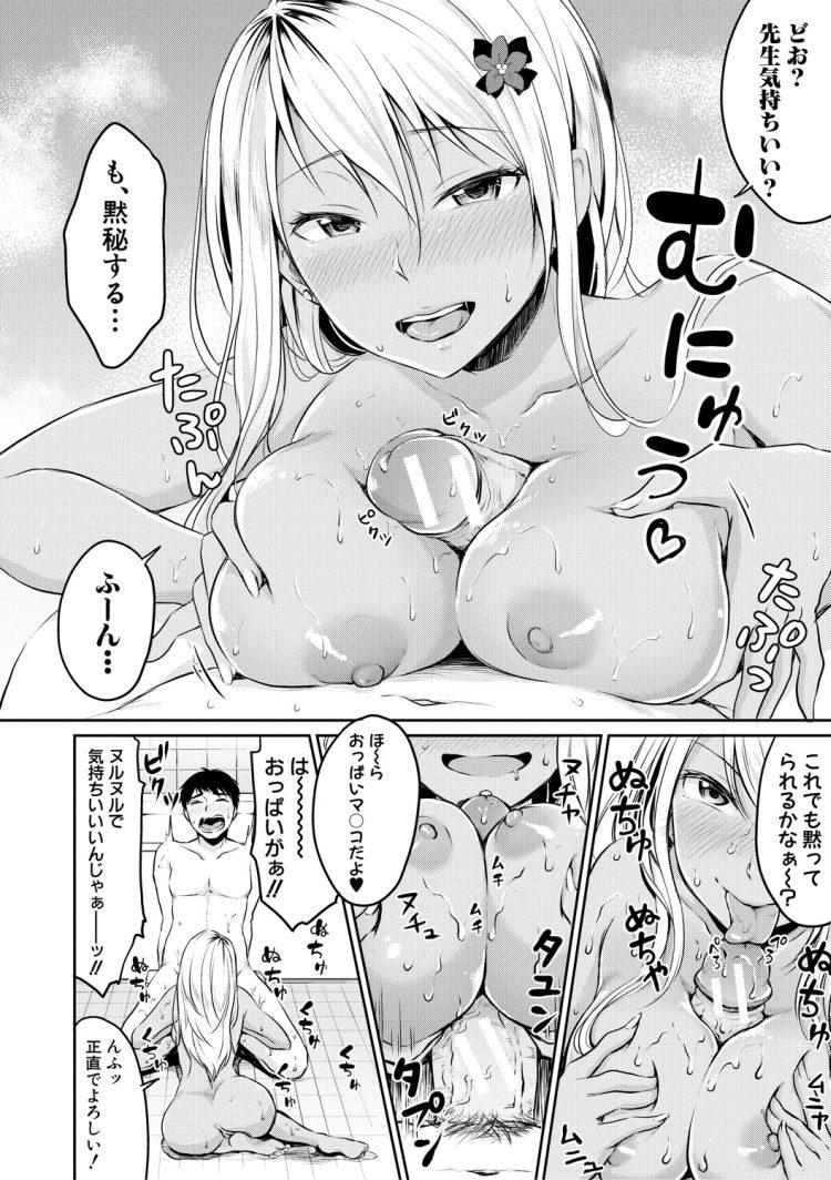 ぬるぬるローションファイト ヌける無料漫画喫茶012