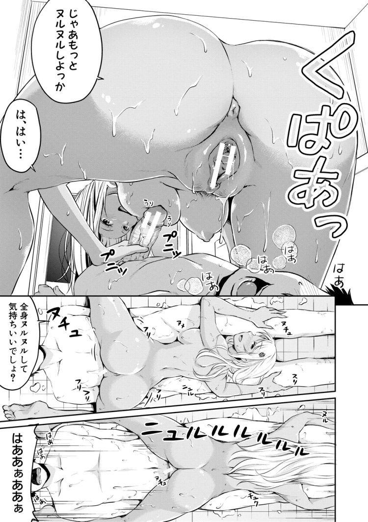 ぬるぬるローションファイト ヌける無料漫画喫茶013