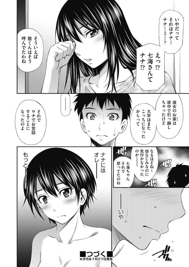 シェアハウス 漫画 ヌける無料漫画喫茶026