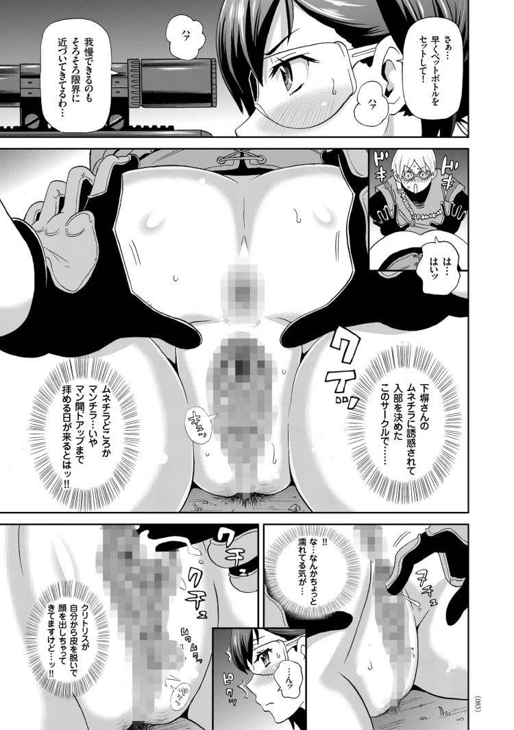 サバゲー女子 ヌける無料漫画喫茶007