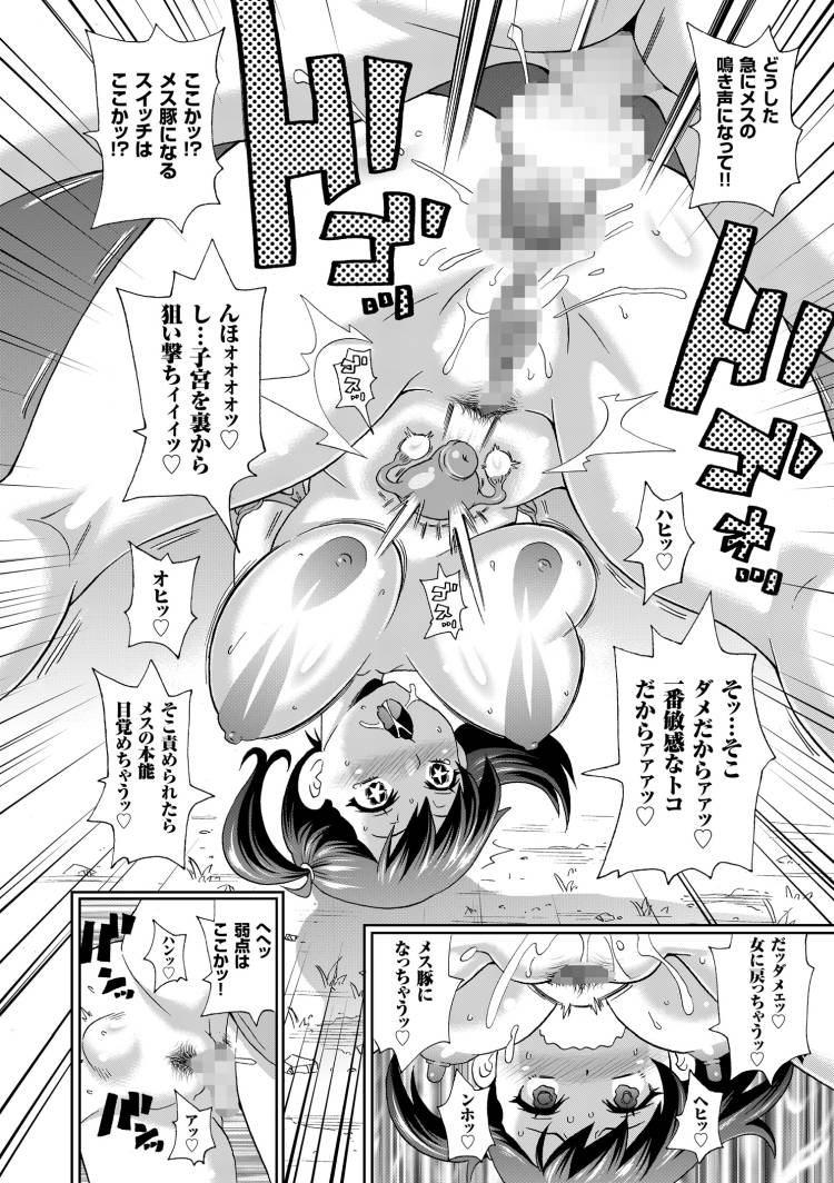 サバゲー女子 ヌける無料漫画喫茶016