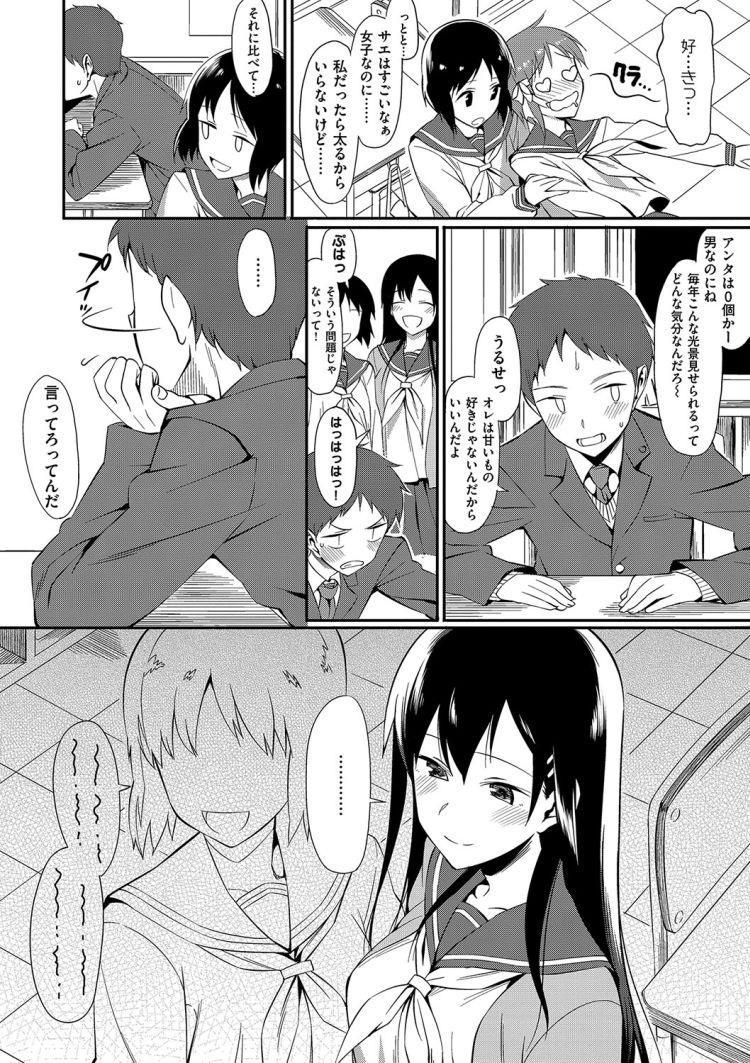 手まん マッサージ ヌける無料漫画喫茶002