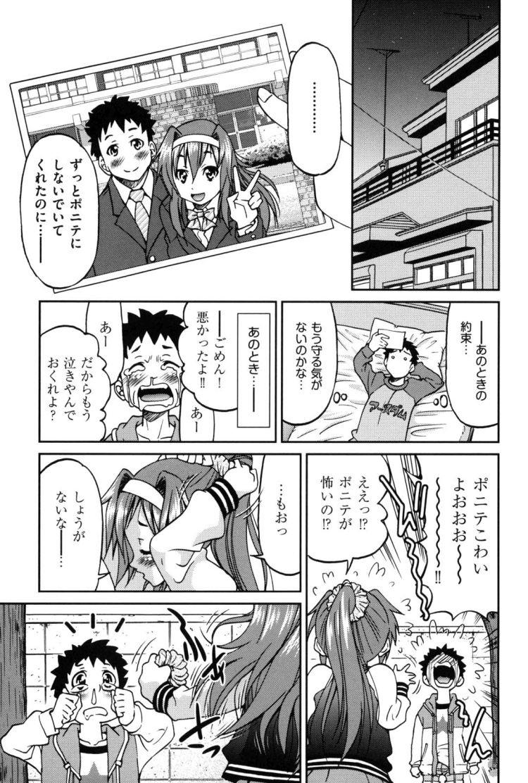 エロリスロ無料漫画 ヌける無料漫画喫茶005
