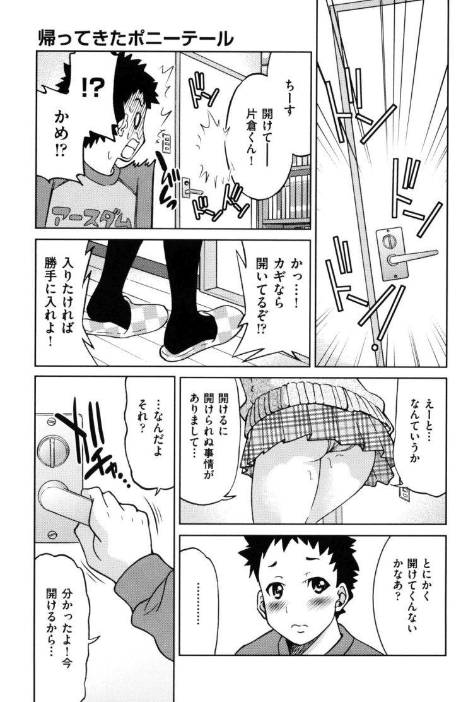 エロリスロ無料漫画 ヌける無料漫画喫茶007