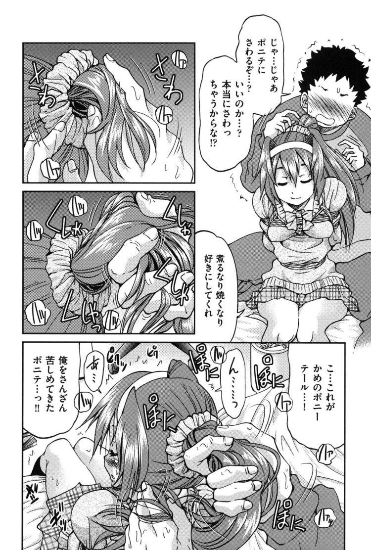 エロリスロ無料漫画 ヌける無料漫画喫茶012