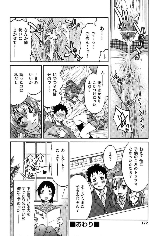 エロリスロ無料漫画 ヌける無料漫画喫茶024