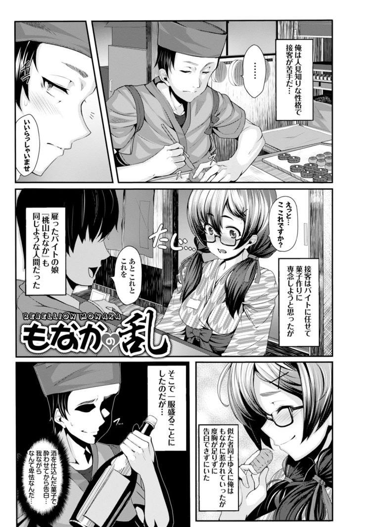 きめせく 漫画 無料 ヌける無料漫画喫茶001