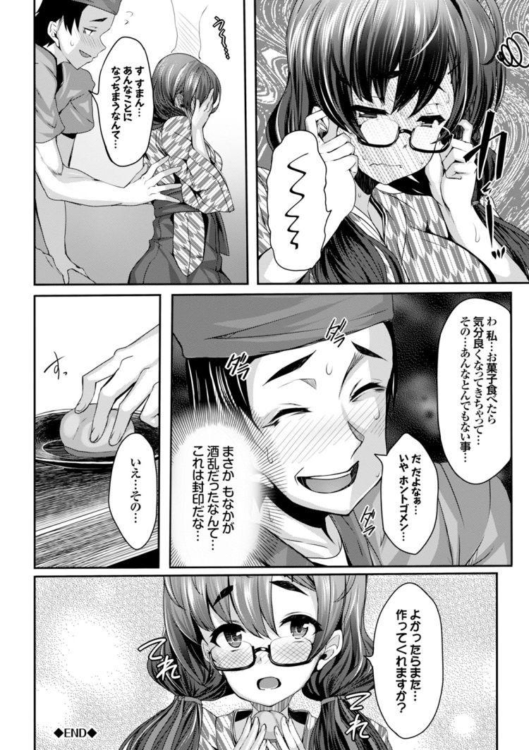 きめせく 漫画 無料 ヌける無料漫画喫茶018