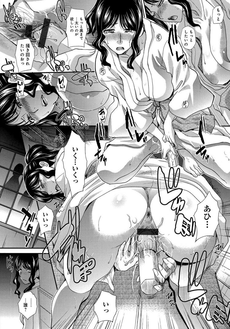 侵された妻 ヌける無料漫画喫茶004