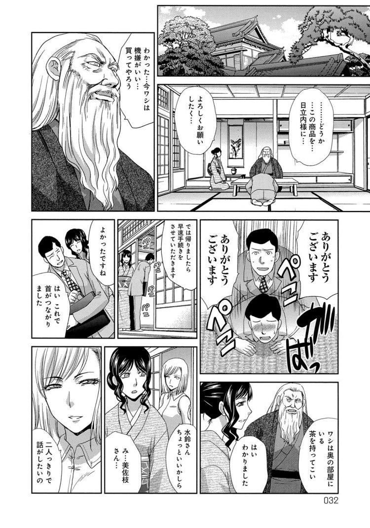 侵された妻 ヌける無料漫画喫茶008