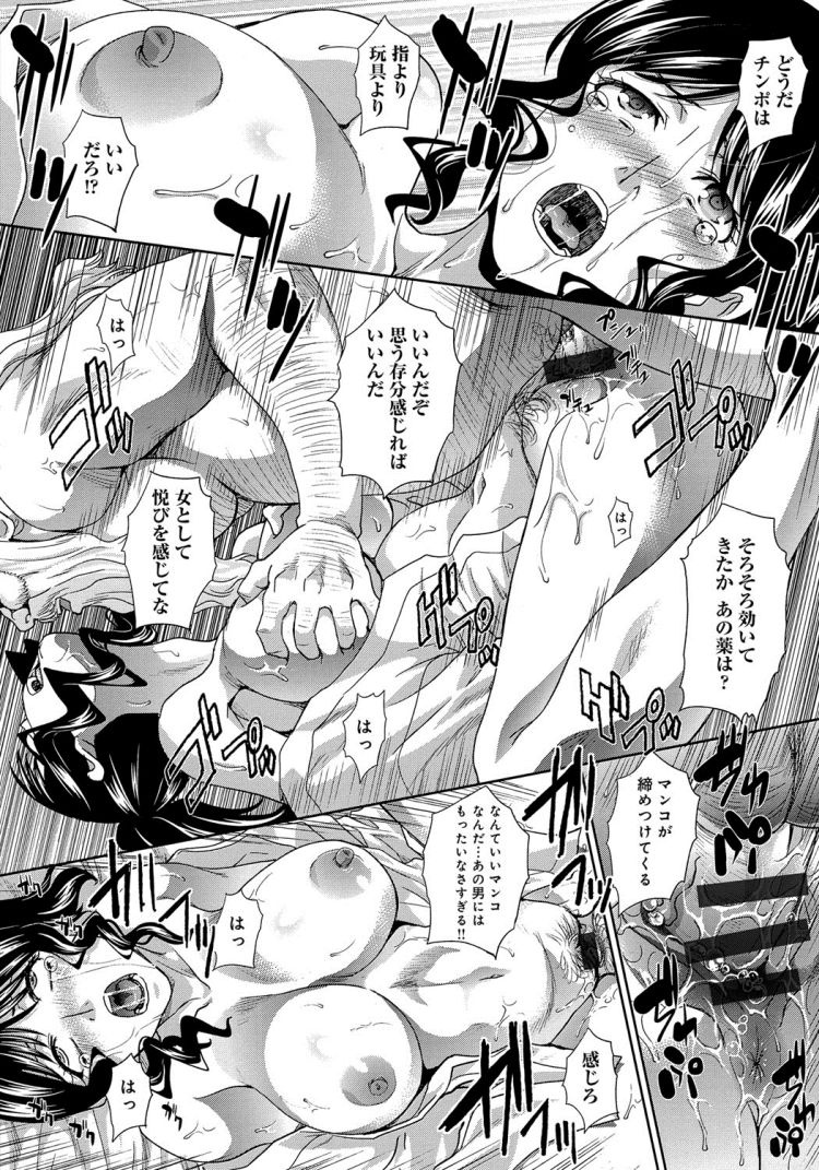 侵された妻 ヌける無料漫画喫茶016