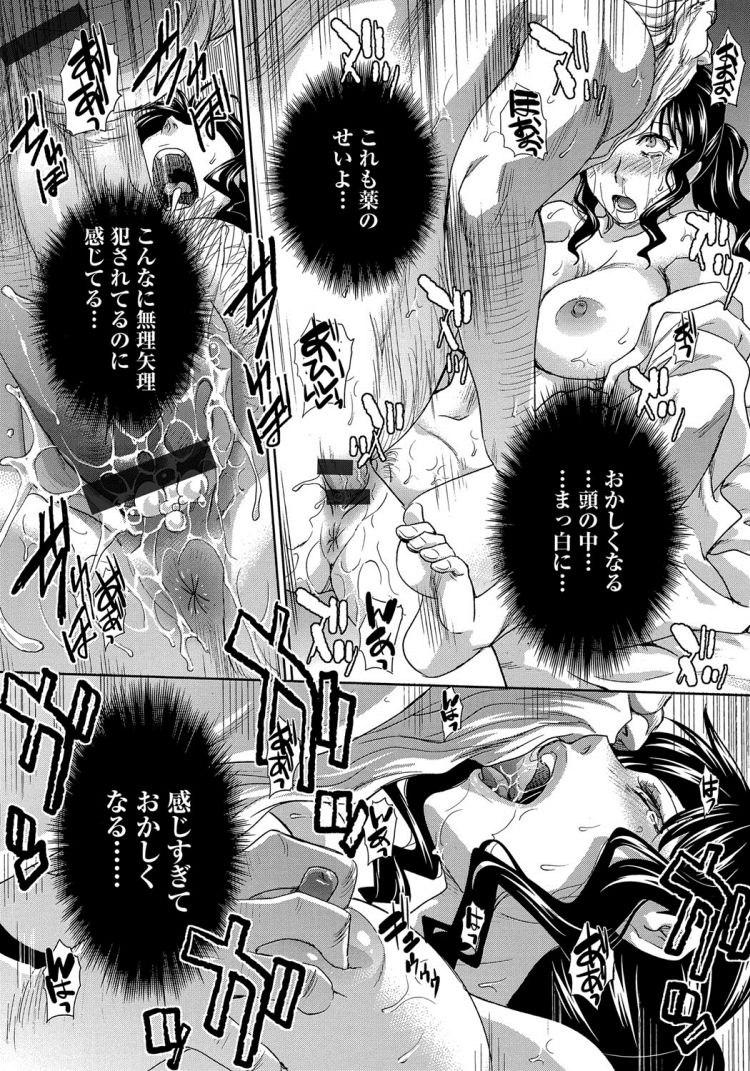 侵された妻 ヌける無料漫画喫茶017