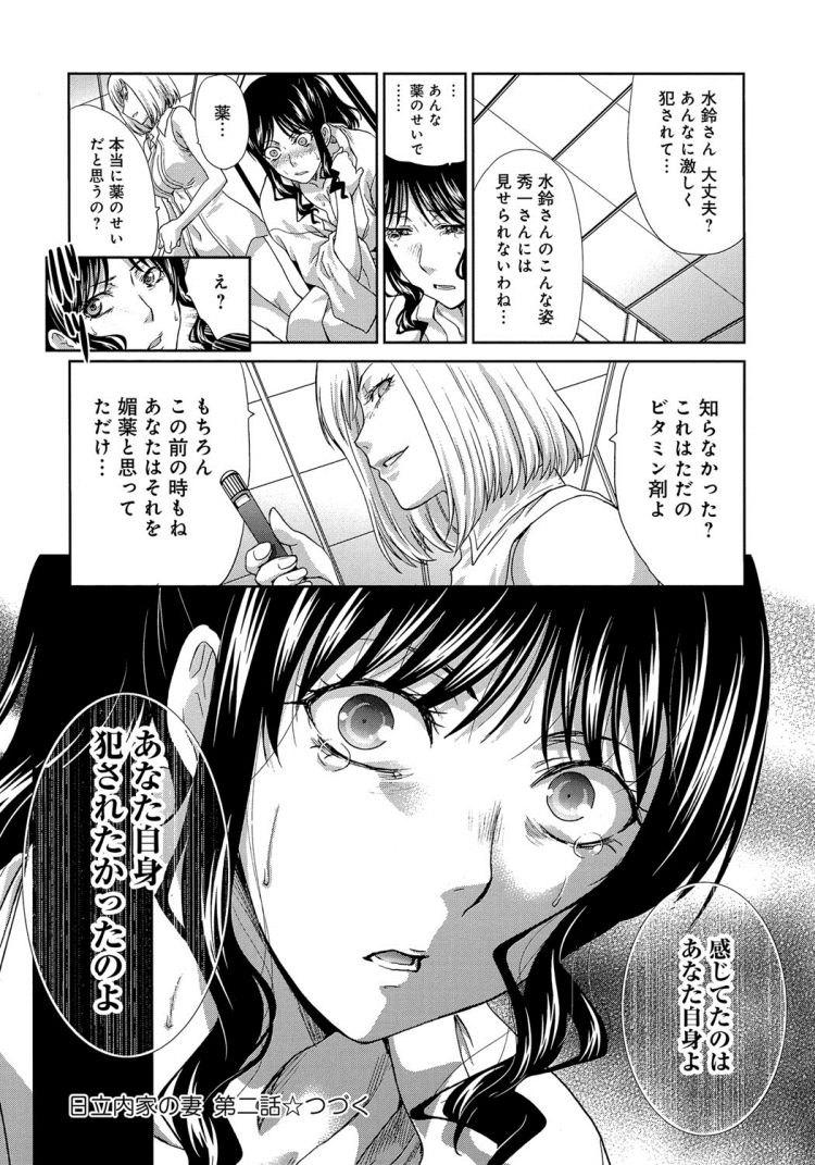 侵された妻 ヌける無料漫画喫茶020