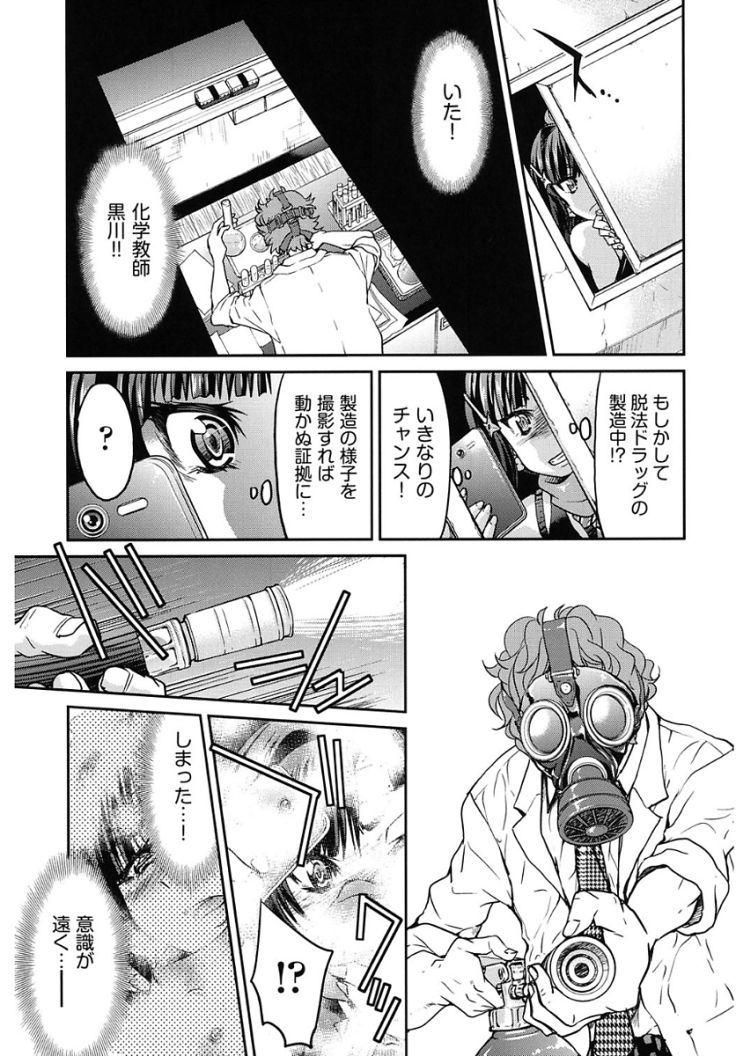 拷問 二次元 マゾ漫画 ヌける無料漫画喫茶005